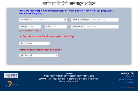 Online-application-for-nomination-Apna-Khata-Rajasthan