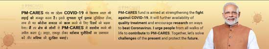 ABOUT-PM-CARES-FUND