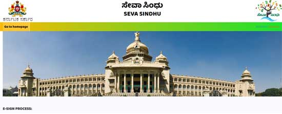 Karnataka-Seva-Sindhu-Portal-E-sign-process