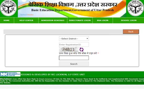 RTE-UP-Online-Admission-Student-Application-Status