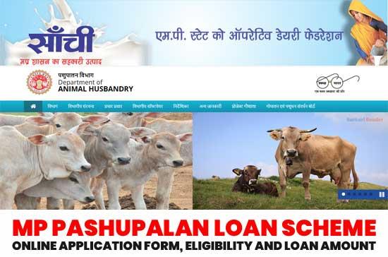 pashupalan-loan-yojana-mp