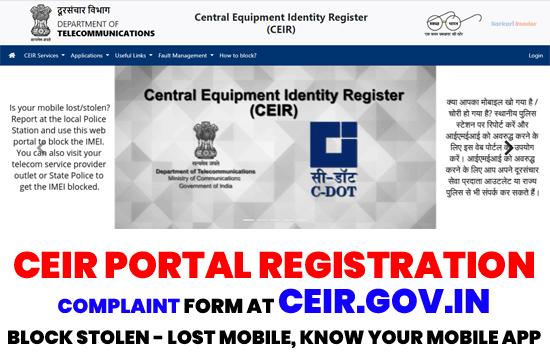 CEIR-Portal-Registration-Complaint-Form