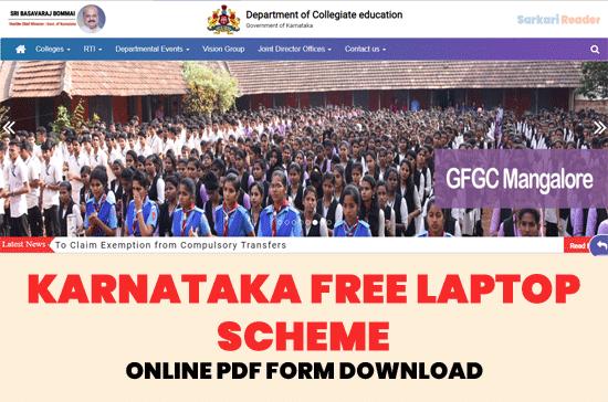 Karnataka-Free-Laptop-Scheme