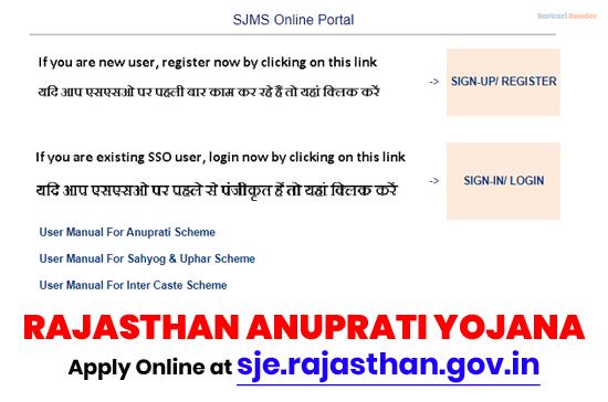 Rajasthan-Anuprati-Yojana-Apply-Online