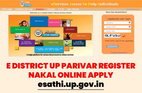 e-district-UP-Parivar-Register-Nakal-Online-Apply