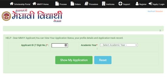 medhavi-vidyarthi-yojana-online-application-status