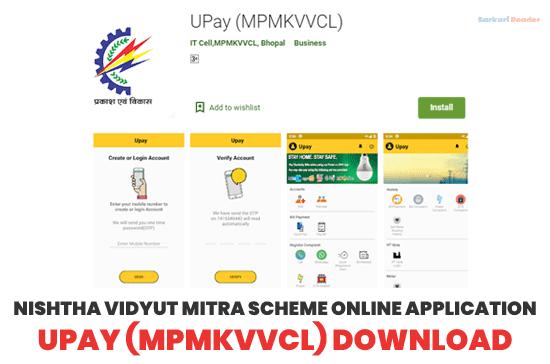 Nishtha-Vidyut-Mitra-Scheme-UPay-MPMKVVCL