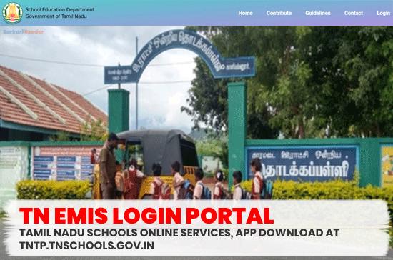 TN-EMIS-Login-Portal