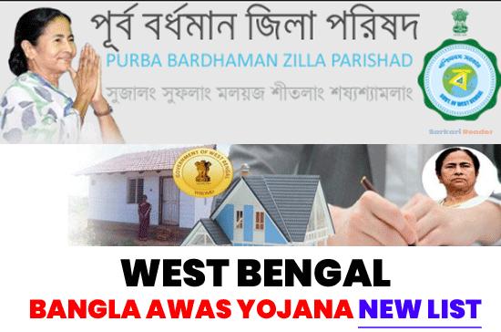 West-Bengal-Bangla-Awas-Yojana-New-List-BAY