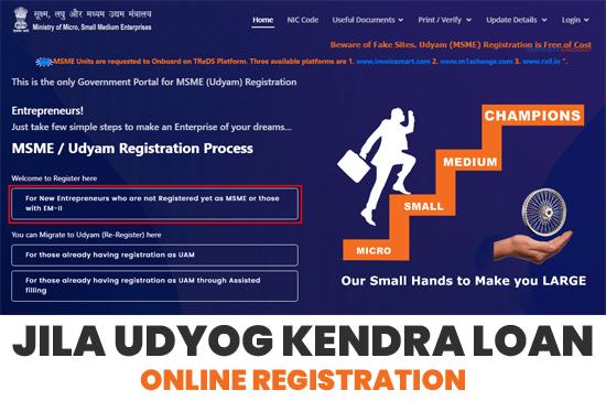 Jila-Udyog-Kendra-Loan-Online-Registration