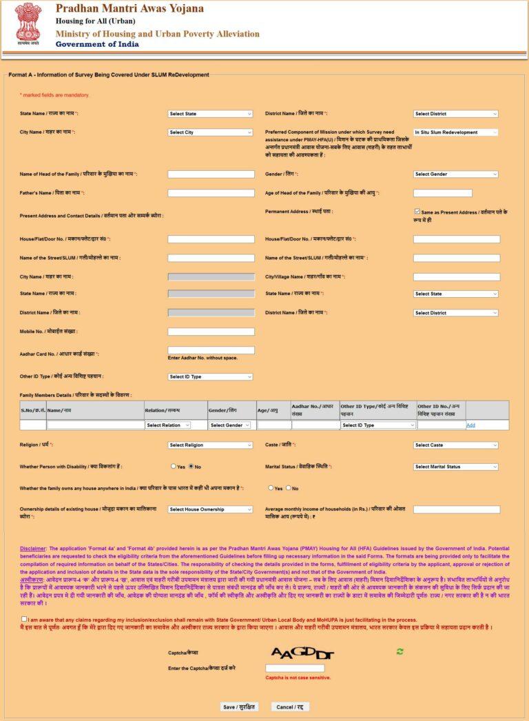 PMAY ऑनलाइन आवेदन फॉर्म