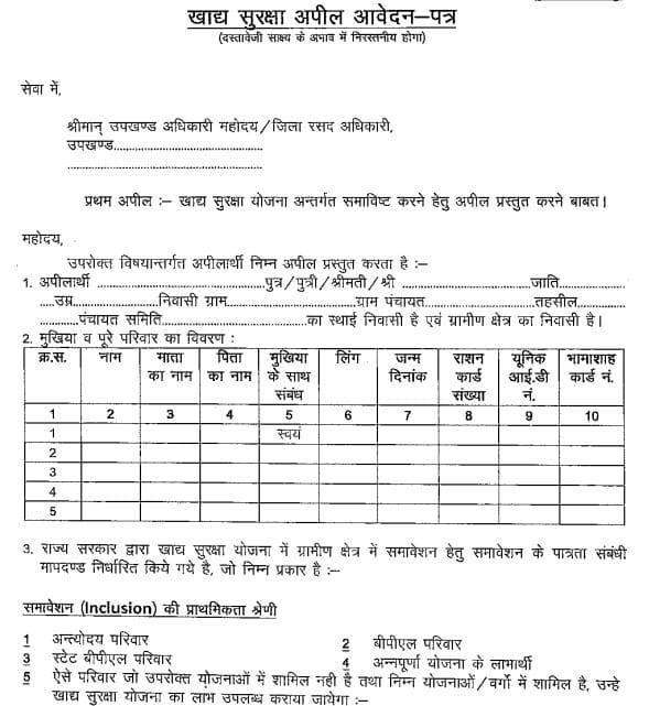 Aadhar Card Application Form Pdf Rajasthan