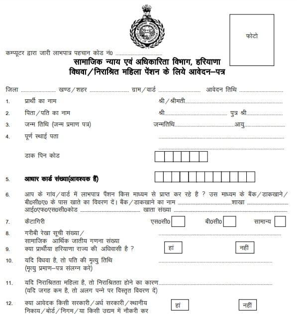 Vidhwa Pension Form Haryana