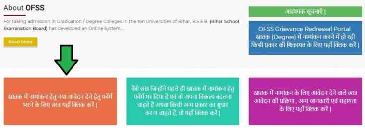 Bihar Graduation UG College Admission 2nd Chance