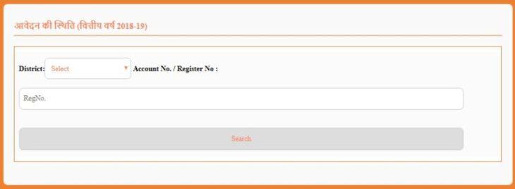 UP Divyangjan Shadi Vivaah Protsahan Puraskar Yojana Application Status