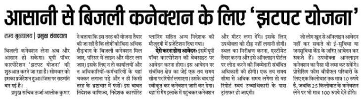 Uttar Pradesh Jhatpat Yojana Electricity Connections