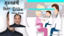 हिमाचल प्रदेश मुख्यमंत्री निरोग योजना 2018-2019 – Free Health Check-Up & Medicine Scheme Himachal Pradesh
