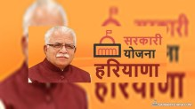 List of Government Schemes in Haryana 2020 – Complete List of 220+ Sarkari Yojana