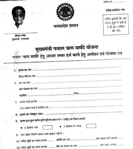 एमपी जय किसान ऋण मुक्ति योजना सफेद आवेदन पत्र