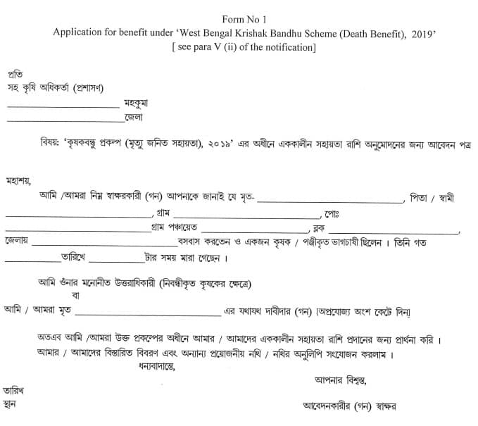 West Bengal Krishak Bandhu Death Benefit Application Form
