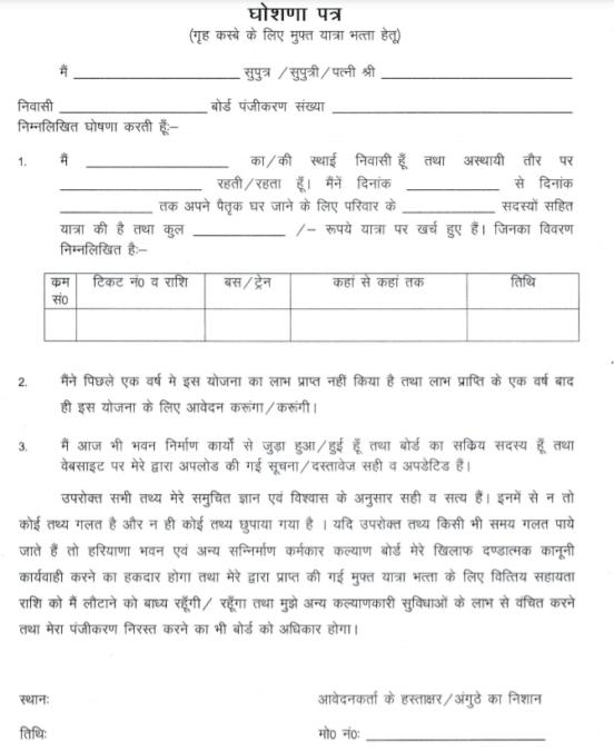 Haryana Muft Bhraman Suvidha Yojana Form