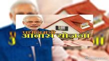प्रधानमंत्री आवास योजना (PMAY) जम्मू-कश्मीर – 1.22 लाख लोगो को लाभान्वित किया जायेगा