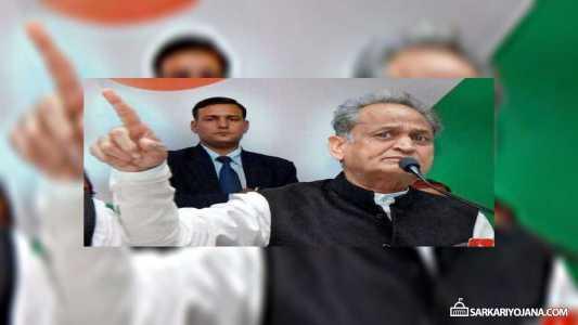 राजस्थान विधवा/परित्यक्ता मुख्यमंत्री (बी.एड.) संबल योजना 2019 ऑनलाइन आवेदन पत्र / अंतिम तिथि, पात्रता