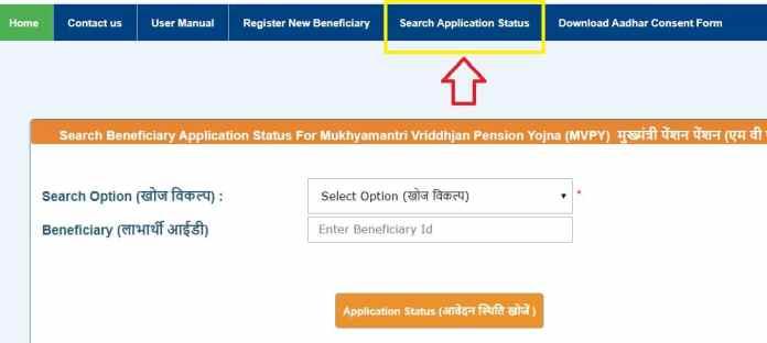 Application Status Bihar Vridha Pension Yojana