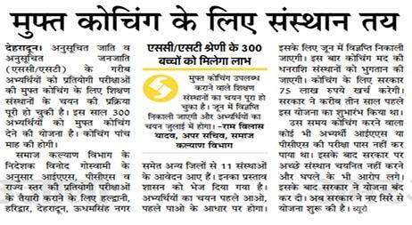 Free SC / ST Coaching Uttarakhand