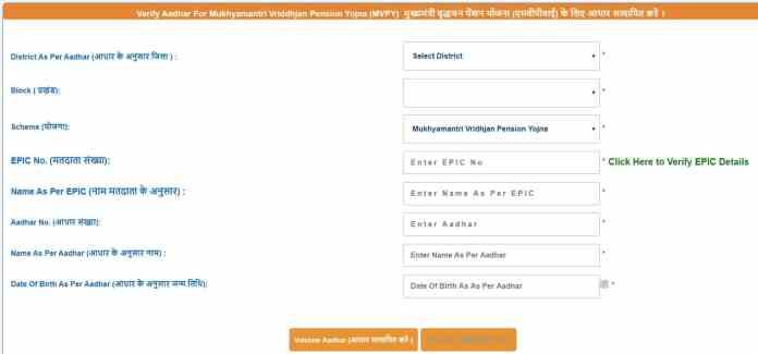 Verify Aadhar Mukhyamantri Vriddhjan Pension Yojna