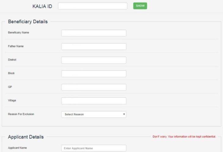 Odisha Registration Form Objection Kalia Beneficiaries