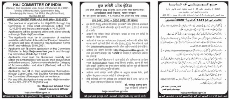 Hajj 2020 Announcement Haj Committee India