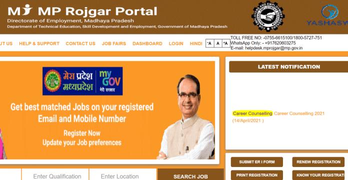 माई एमपी रोजगार पोर्टल पंजीकरण Port