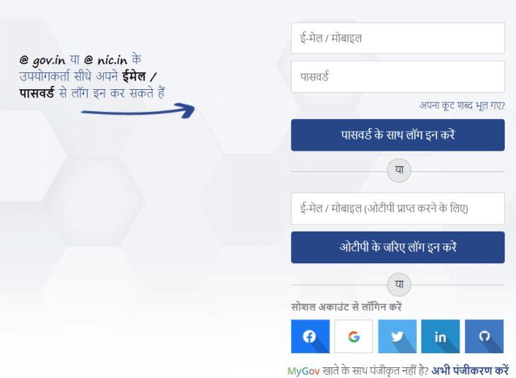 Himachal MyGov Portal Login Form