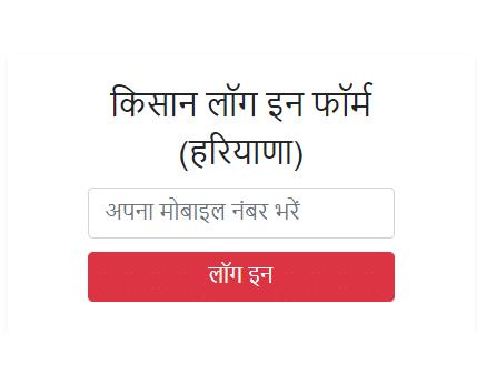 Haryana Meri Fasal Mera Byora Portal Farmer Login