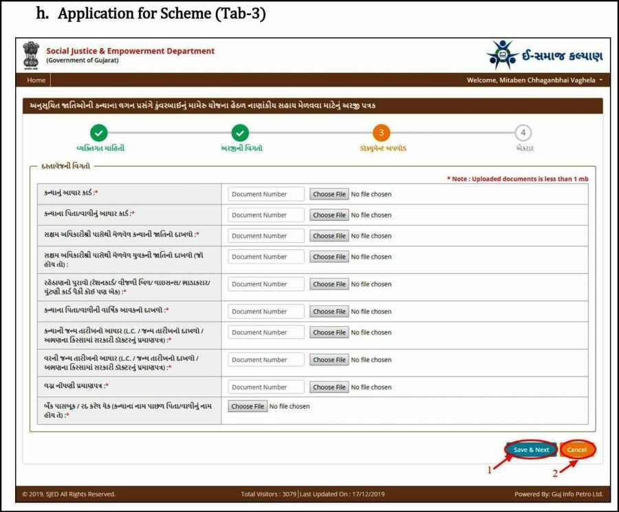 e-samaj kalyan portal Application for Scheme Tab-3