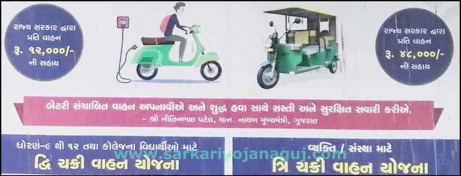 ઇલેક્ટ્રિક સ્કૂટરની કિંમત સુરત.  ઇલેક્ટ્રિક સ્કૂટરની કિંમત વડોદરા.  ઇલેક્ટ્રિક સ્કૂટરની કિંમત.  ઇ રિક્ષા સબસિડી.  ગુજરાત ટુ વ્હીલર યોજના 2021. ઇલેક્ટ્રિક સ્કૂટર