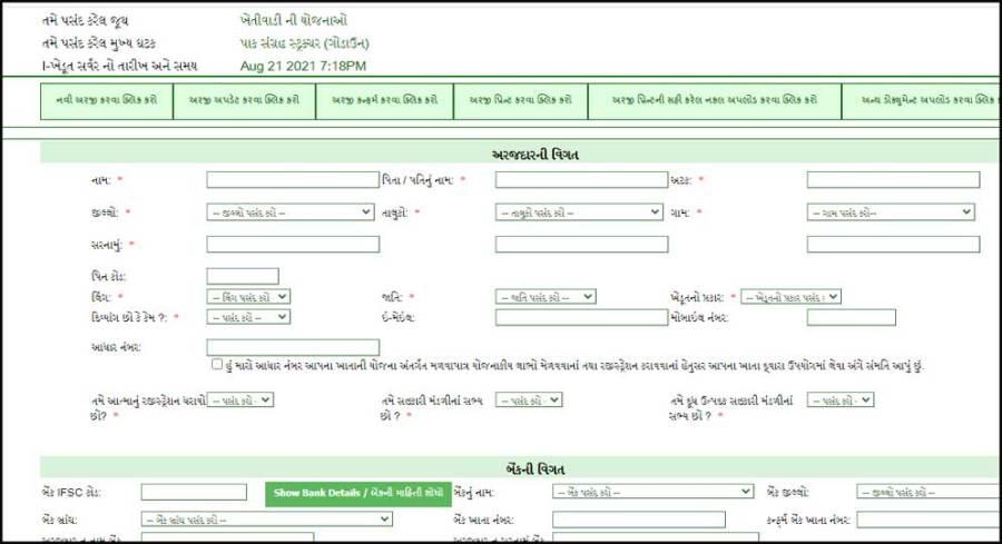 ikhedut portal website   ikhedut portal gujarat 2021   Godown Yojana Online Arji   khetivadi yojana