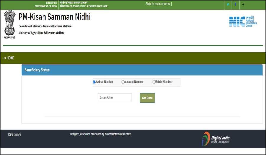 PM Kisan beneficiary status 2021 list | Pm kisan beneficiary Status | PM Kisan Samman Nidhi Yojana Form in Gujarat |  PM-KISAN Beneficiary List