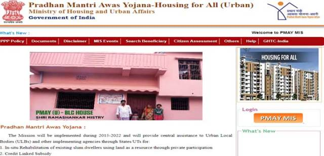 Check Out Here Online form filling process under the Prime Minister's Housing Scheme