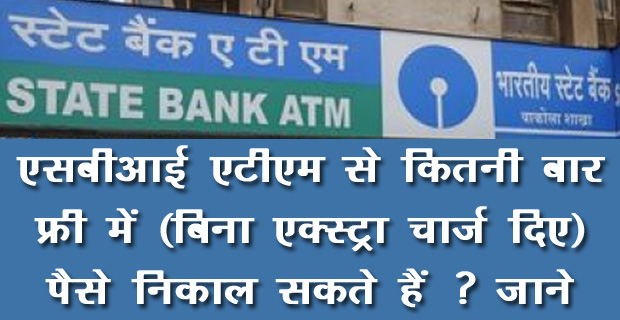 SBI ATM Cash Withdrawal Limit 2020 In Hindi
