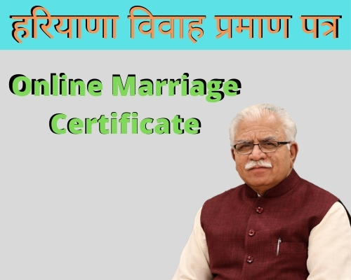 हरियाणा विवाह प्रमाण पत्र 2020: Download Marriage Certificate, Check Eligibility