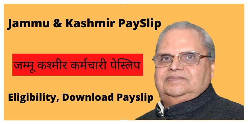 जम्मू कश्मीर कर्मचारी पेस्लिप(Payslip JK Police): Check Status, Eligibility, Download Payslip
