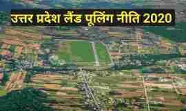 land pooling policy in uttar pradesh