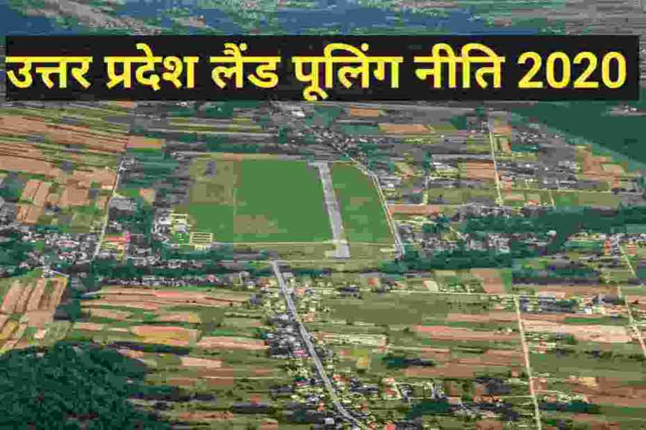 land pooling policy in uttar pradesh