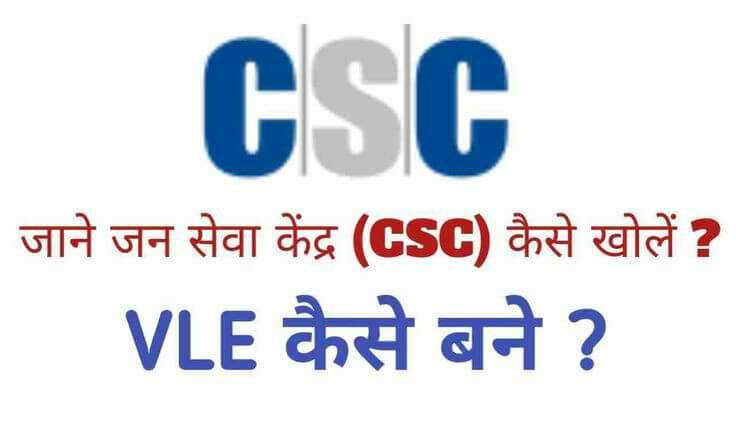 CSC center kaise khole