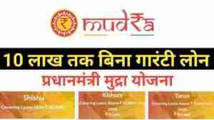 Mudra Yojana in Hindi 2021