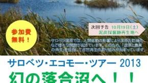 【案内】 サロベツ・エコモー・ツアー2013 幻の落合沼へ!!