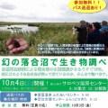 【案内】 サロベツ・エコモー・ツアー2014 「幻の落合沼で生き物調べ」のご案内
