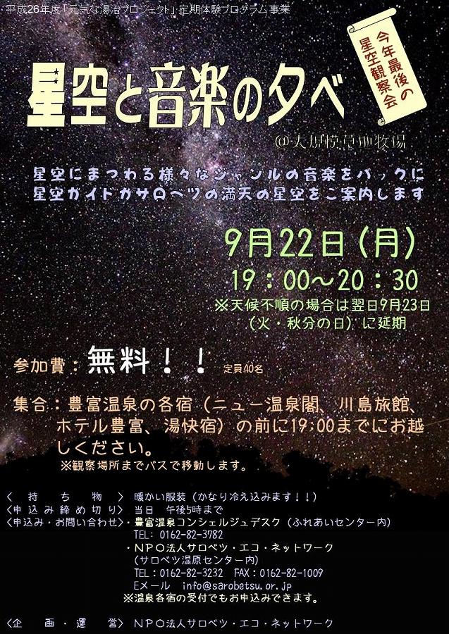 s-140922星空観察会チラシ